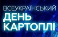 Всеукраинский день картофеля 2020