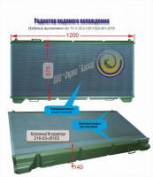 Радиатор водяной 216-03-сб103