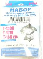 Набор фланцевых колец насосов НШ-32-50А