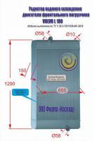 Радиатор водяной для погрузчика фронтального VOLVO L 180