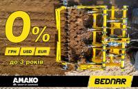АМАКО предлагает эксклюзивные условия приобретения техники BEDNAR