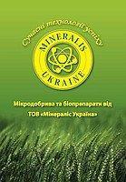 Антисептик ЛС-1, антибактериальное средство системное для растений, Минералис Украина, 10 л