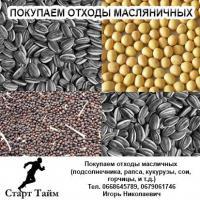 Отходы масличных - подсолнечника, рапса, кукурузы, сои, горчицы