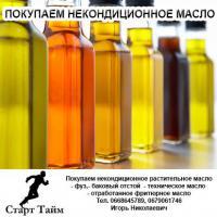 Некондиционное растительное масло