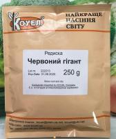 Семена редиса Красный Гигант, Коуел, 250 г