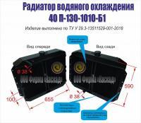 Радиатор водяной 40 П-130-1010-Б1 спецтехники