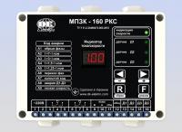 Прибор защиты и контроля конвейерного оборудования МПЗК-160РКС (60-120А)