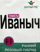 Семена томатов Иваныч F1, Элитный Ряд, 1 г