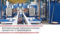 Автоматизация оборудования и производственных процессов