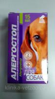 Суспензия от аллергии Алергостоп 15мл. для собак (для перорального применения)