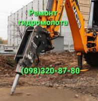 Ремонт восстановительный гидромолотов качественно и надежно