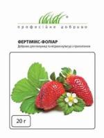 Фертимикс-Фолиар Удобрение для клубники и ягодных культур с прилипателем, 20 г.