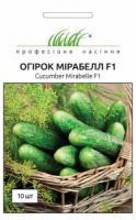 Огурец Мирабелл F1 10 шт