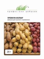 Премиум-фолиар Удобрение для картофеля з ПРИЛИПАТЕЛЕМ, 20 г.