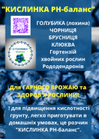 КИСЛИНКА РН-баланс подкислитель-удобрение 0.5-25 кг для голубики, гортензий, хвойных