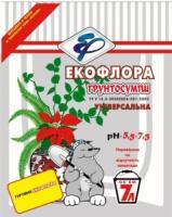 Грунт Экофлора универсальный 7 л