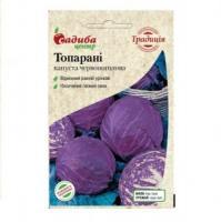 Капуста краснокочанная Топарани 0,5 г. Традиция (Садыба Центр)