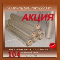 Стрейч пленка упаковочная прозрачная 20мкм/500мм/220м (Акция-01)