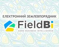 Система Землеустроитель электронный FieldBI