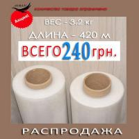 Стрейч пленка упаковочная прозрачная 17мкм/500мм/420м/3,2кг (Акция-02)