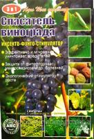 Спасатель винограда 3 ампулы