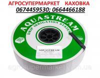 Капельная лента AQUASTREAM® (Аквастрим) 8mil 1л/ч 15см 1500 м