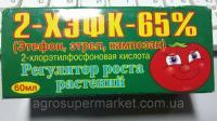 2-ХЭФК-65% (этефон, этрел, кампозан) 60мл - дозреватель томатов, клубники, персиков, яблок