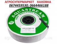 Капельная лента AQUASTREAM® (Аквастрим) 5+mil 1л/ч 1.3л/ч 1.6л/ч 30см