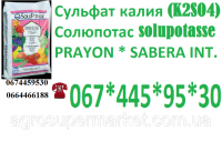 Сульфат калия (K2SO4) Solupotasse Оригинал!