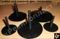 Грибки для ремонта шин (покрышек)