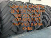 шина 580/70 R42 Бел-126 с/х 158А8 б/к