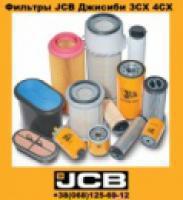 332/F8191 Фильтр кондиционера JCB 3CX 4CX