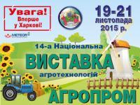 «Агропром-2015» г. Харьков