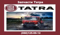 Запчасти TATRA 815 Татра