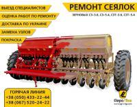 Ремонт зерновых сеялок
