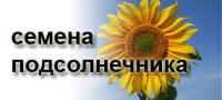 Семена подсолнечника Айдар, Деркул, Донбас, Кодекс, Кредо, Лиман, Старобельский