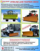 Отвал для снега к любому трактору МТЗ, Т-150, John Deere и др.