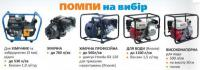 Мотопомпа - 1100 л/хв. Honda WB-30