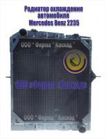 Радиатор грузового автомобиля Mercedes Benz 2235