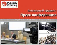 Мероприятия для СМИ, журналистов