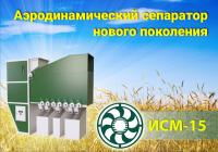 Импеллерно-сепарирующая машина ИСМ-15