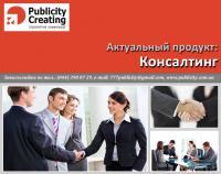 Консалтинг в сфере PR, продвижения, маркетинга