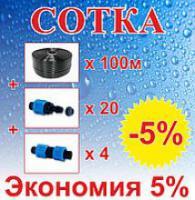 Комплект для капельного полива Cотка